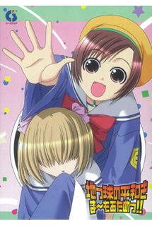 Chikyuu no Heiwa o Mamoru tame!!