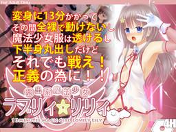 Roshutsu Kei Mahou Shoujo Lovely ☆ Lily
