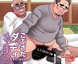 """Gobusata Daddy """"Musuko no Otoko Hen"""""""