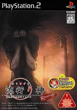 Hayarigami - Keishichou Kaii Jiken File
