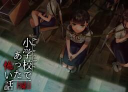 Apathy - Shougakkou de Atta Kowai Hanashi - Getsuyoubi