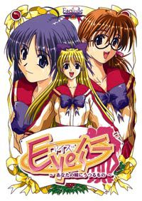 Eye's ~Anata no Hitomi ni Utsuru Mono~