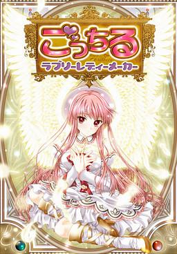 Gocchiru -Lovely Lady Maker-