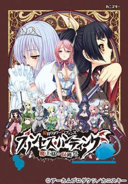 Princess Hunting ~Maou-sama no Shuukakusai~