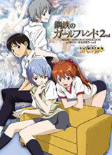 Shinseiki Evangelion Koutetsu no Girlfriend 2nd