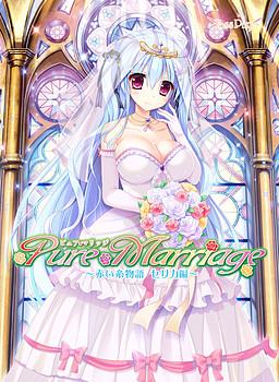 Pure Marriage ~Akai Ito Monogatari - Celica Hen~