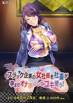 Black Kigyou no Onna Shachou o Shachiku ga Haramase Onaho ni Shite Kokitsukau!