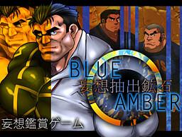 BLUE AMBER -Mousou Chuushutsu Kouseki-