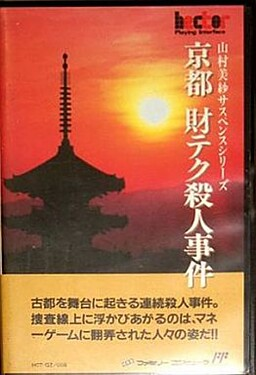 Yamamura Misa Suspense: Kyoto Zaitech Satsujin Jiken