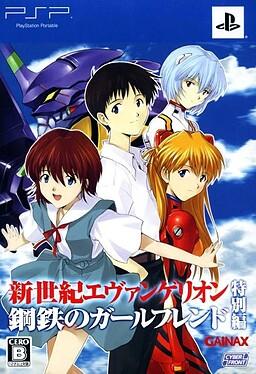 Shinseiki Evangelion Koutetsu no Girlfriend