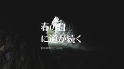 Haru no Hi ni Michi ga Tsuzuku