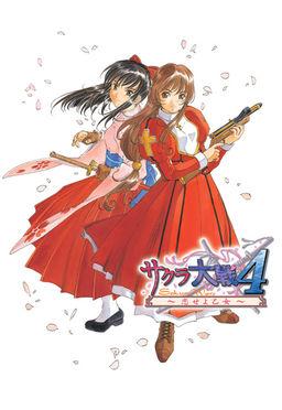 Sakura Taisen 4 ~Koiseyo Otome~