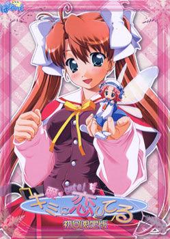 Ai Cute! Kimi ni Koishiteru