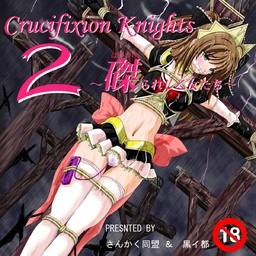 Crucifixion Knights 2 ~Haritsukerareshi Otome-tachi~