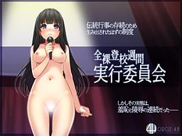Zenra Toukou Shuukan Jikkouiinkai