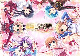 W. L. O. Sekai Ren'ai Kikou L.L.S. -Love Love Show-