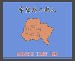 Kiboujima no Satsujin