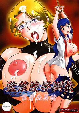 Kankin Ryoujoku Choukyou Hazuki & Mio