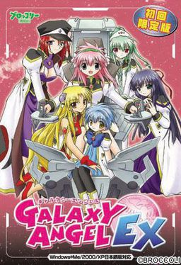 Galaxy Angel EX