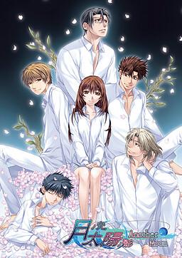 Tsuki no Hikari, Taiyou no Kage -Another Moon-