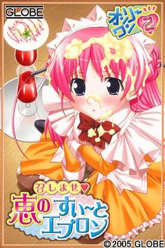 Only One 2 ~Meshimase Megumi no Sweet Apron~