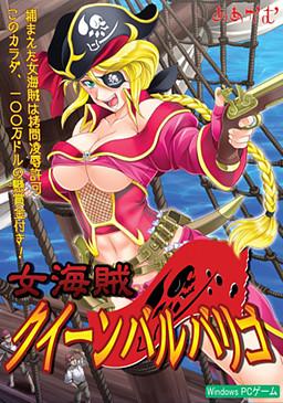 Onna Kaizoku Queen Barbarigo
