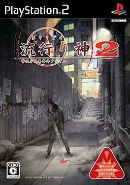 Hayarigami 2: Keishichou Kaii Jiken File