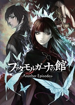 Fata morgana no Yakata -Another Episodes-