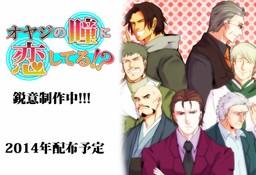 Oyaji no Hitomi ni Koishiteru!?