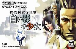 Tantei Jinguuji Saburou: Shiroi Kage no Shoujo