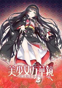 Bishoujo Mangekyou -Kotowari to Meikyuu no Shoujo-