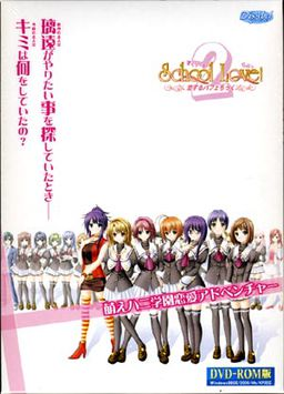 School Love! 2 ~Koi Suru Parfaittic~