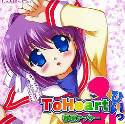 To Heart Hii Sunohara After