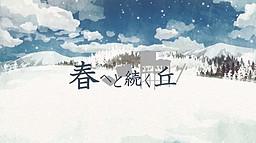 Haru e to Tsudzuku Oka