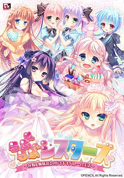 Love Love Sisters ~Hanayome & Shimai-tachi to no Doki Doki Harem Seikatsu~