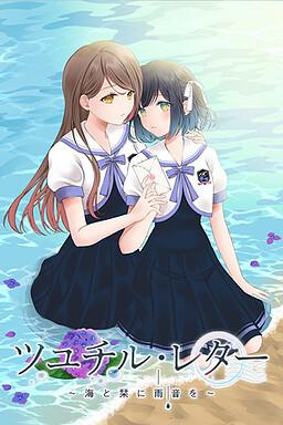 Tsuyuchiru Letter ~Umi to Shiori ni Amaoto o~