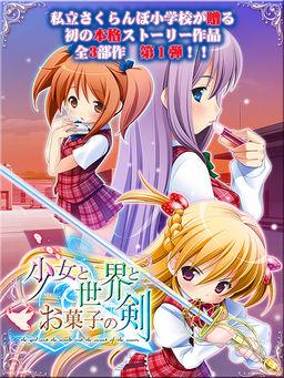 Shoujo to Sekai to Okashi no Ken ~Route of Ayano~