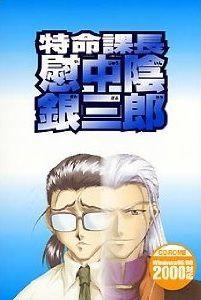 Tokumei Kachou Ijuuin Ginzaburou