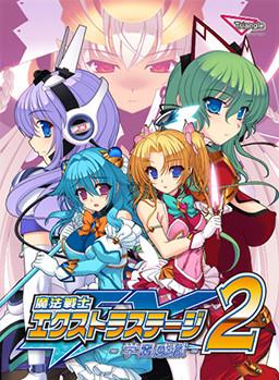 Mahou Senshi Extra Stage 2 ~Gakuen Kangoku~