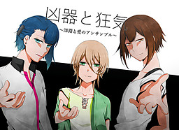 Kyouki to Kyouki ~Shinen to Ai no Ensemble~