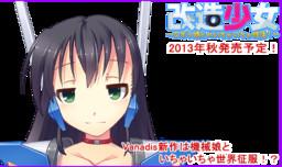 Kaizou Shoujo ~Robokko to no Ichaicha Seikatsu~