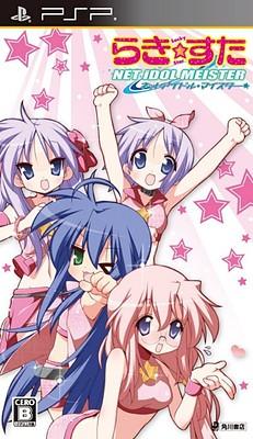 Lucky☆Star - Net Idol Meister