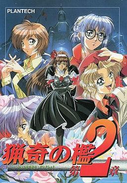 Ryouki no Ori Dai 2 Shou