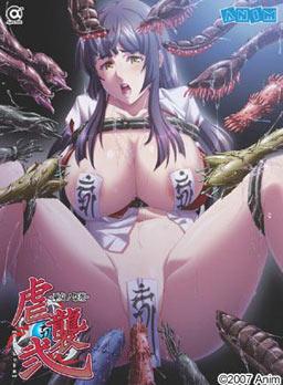 Gyakushuu 2 ~Miko no Saidan~