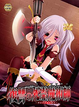 Fukushuu no Necromancer ~Nozomu no wa Shi no Itami~