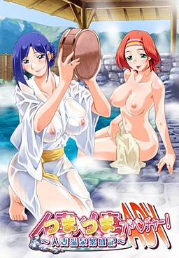 Tsuma x Tsuma ADV ~Hitozuma Onsen Hanjouki~