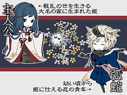 Shinobi Harisenbo
