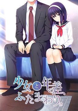 Shoujo to Toshi no Sa, Futamawari.