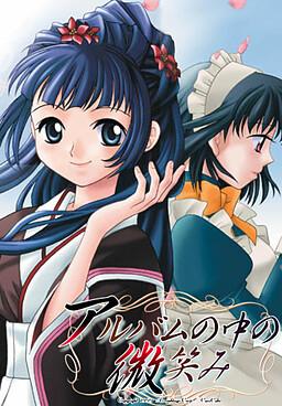 Album no Naka no Hohoemi