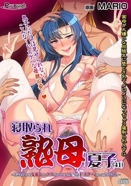 Netorare Jukubo Natsuko (41) ~Wakai Otoko to no Hentai Sex ni Hamatta Hontou wa Dosukebe Datta Okaa-san~